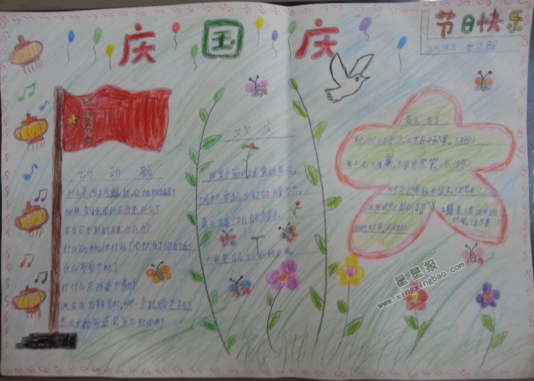 小学五年级庆国庆手抄报