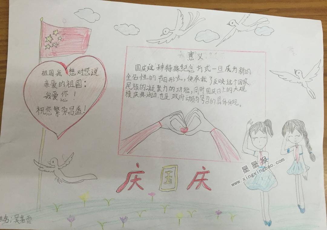 庆国庆手抄报图片5张