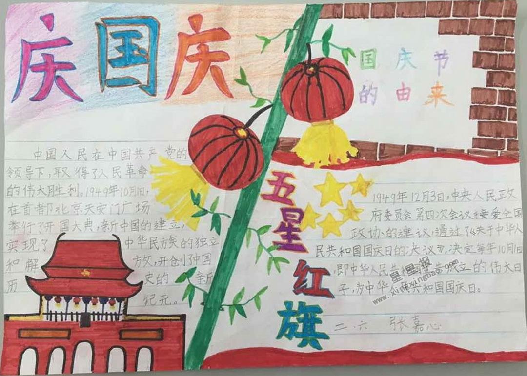 庆国庆手抄报版面设计图