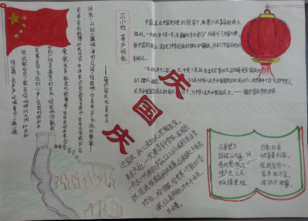 庆国庆手抄报版面设计图图片