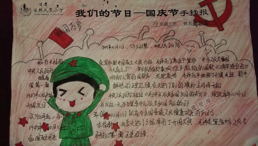 我们的节日——国庆节手抄报图片