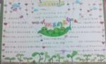 小豌豆的成长手抄报图片、资料