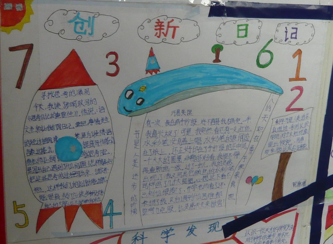 小学四年级创新日记手抄报