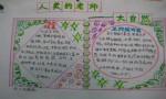 四年级人类的老师――大自然手抄报