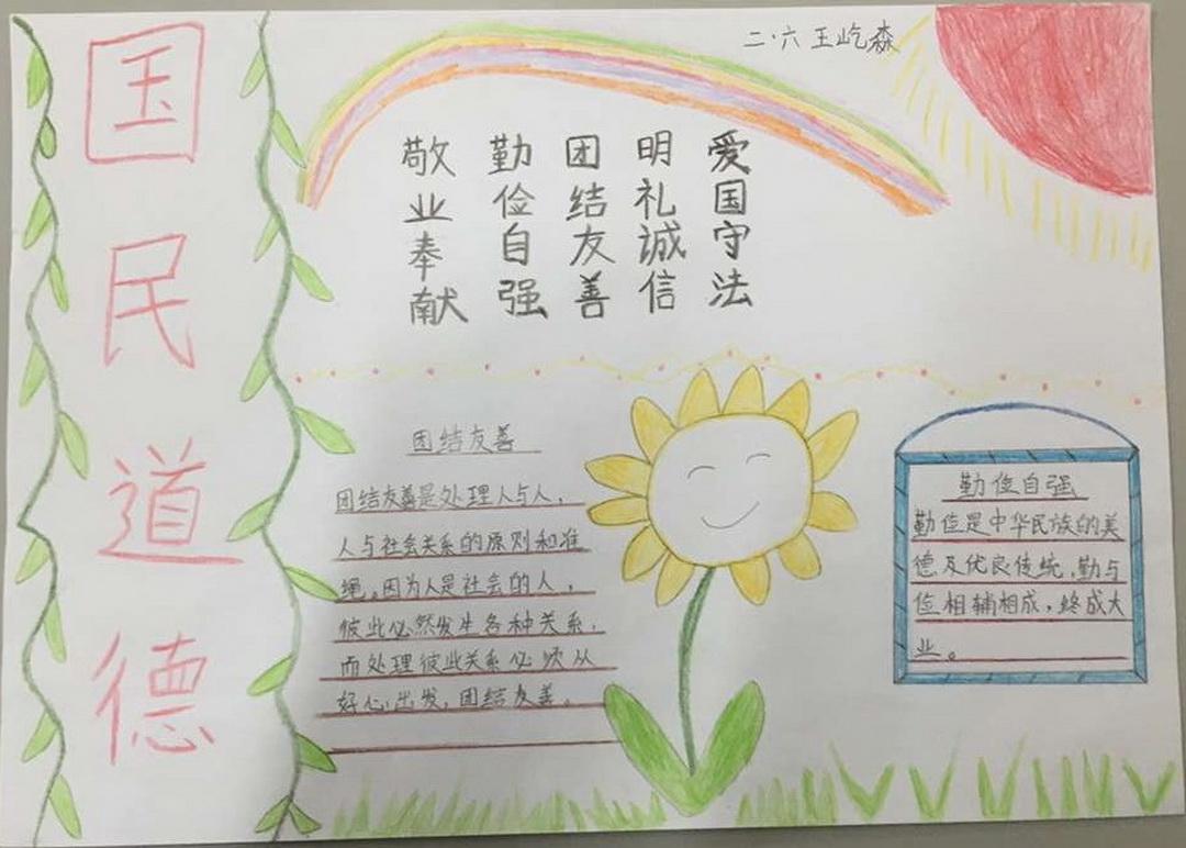 小学二年级国民道德手抄报图片