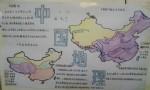 中国地理手抄报资料