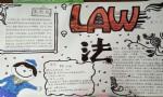 小学六年级法手抄报