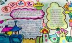 小学五年级普法城堡手抄报