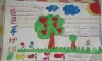 三年级感恩手抄报内容