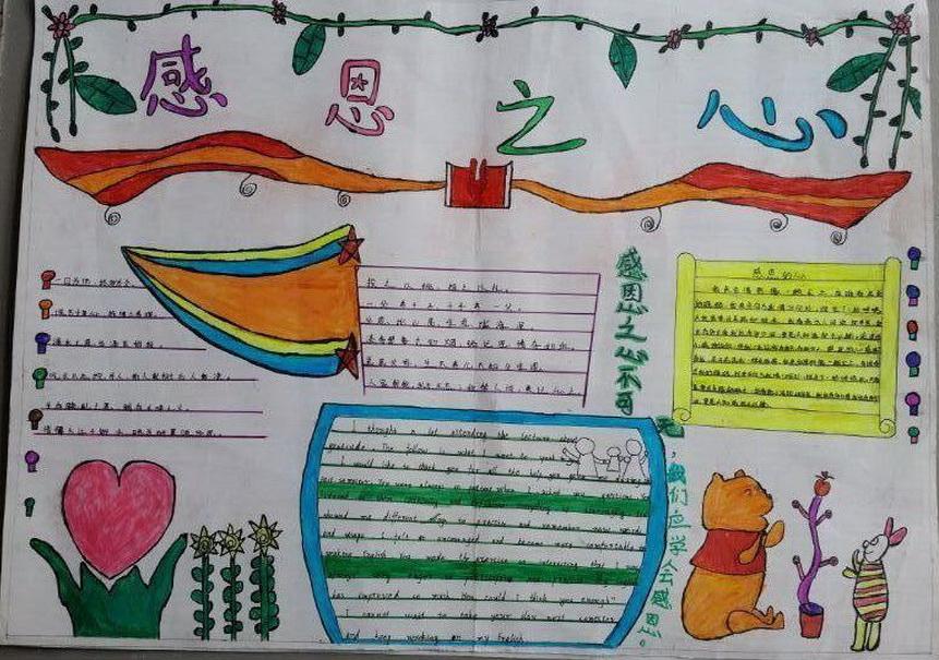 三年级感恩的心手抄报
