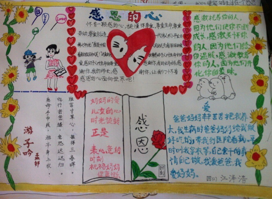 四年级感恩的心手抄报图片,内容