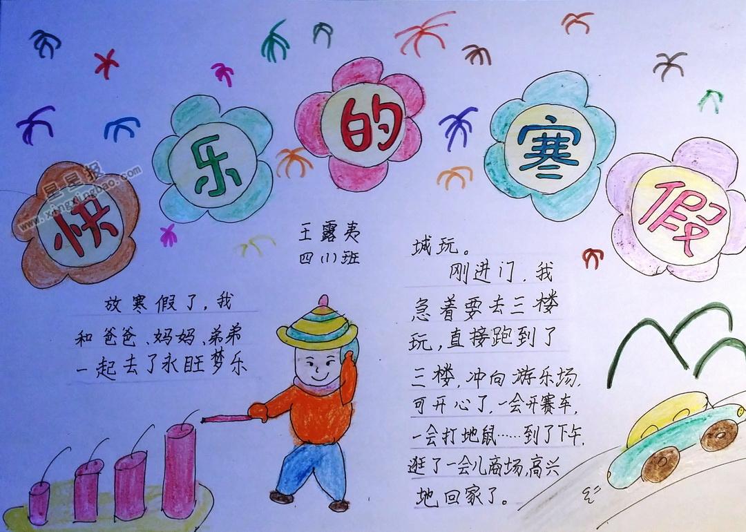 星星报 手抄报 寒假手抄报 >> 正文内容   这次寒假过得真快乐呀!