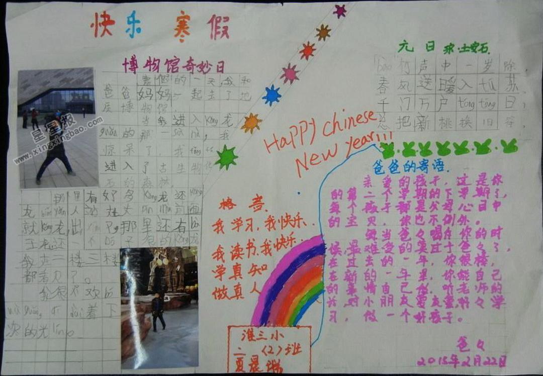 星星报 手抄报 寒假手抄报 >> 正文内容   1月26日,我们美丽的学校放
