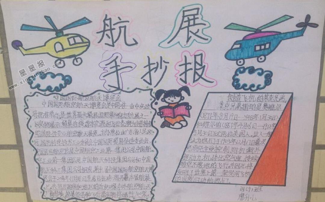 航展手抄报资料: 中国国际航空航天博览会是中国唯一由中央政府批准举办,是世界五大最具国际影响力的航展之一以实物展示、贸易洽谈、学术交流和飞行表演为主要特征的国际性专业航空航天展览。 主办单位由广东省人民政府、国防科学技术工业委员会、中国民用航空总局、中国国际贸易促进委员会、中国航空工业第一集团公司、中国航空工业第二集团公司、中国航天科技集团公司和中国航天科工集团公司组成。 第九届中国国际航空航天博览会于2012年11月13日至18日在珠海开幕。该届航展上,共有39个国家和地区的近650家中外航空航天厂商
