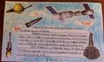 关于航天飞机手抄报资料