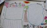 四年级快乐假期手抄报图片