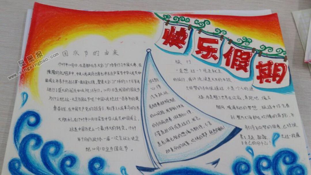 星星报 手抄报 小学生手抄报 >> 正文内容   听说国庆节放假七天,真是