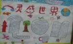 小学五年级灵感世界手抄报