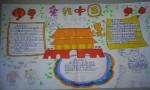 四年级爱我中国手抄报内容
