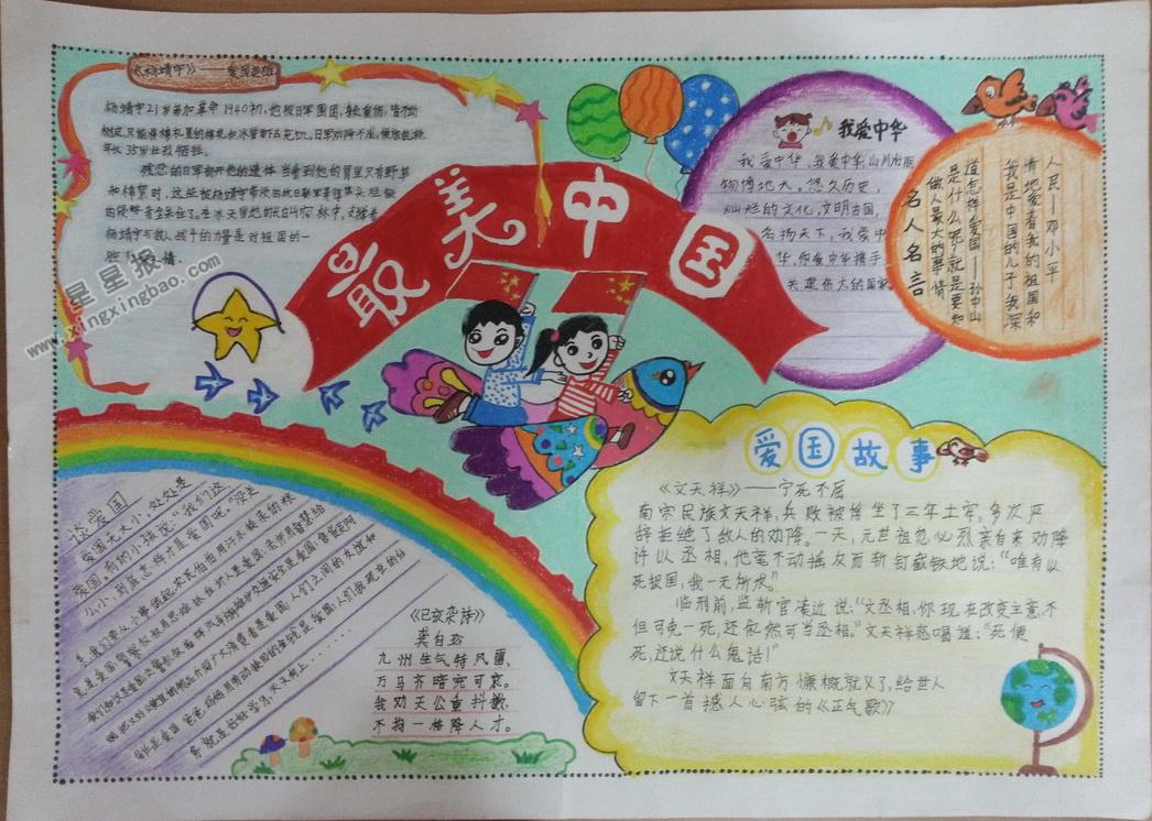 小学六年级最美中国手抄报