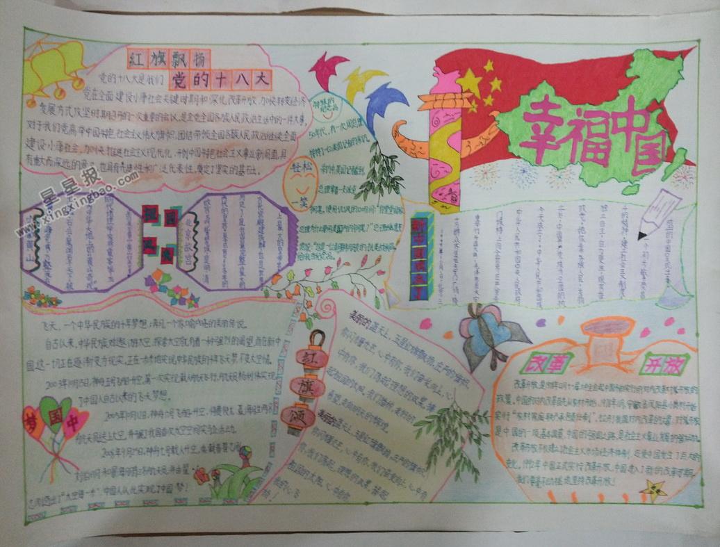 幸福中国手抄报图片 内容