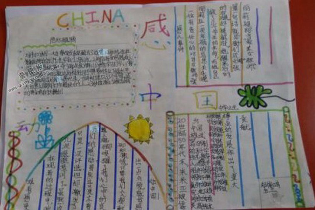 感动中国手抄报图片大全