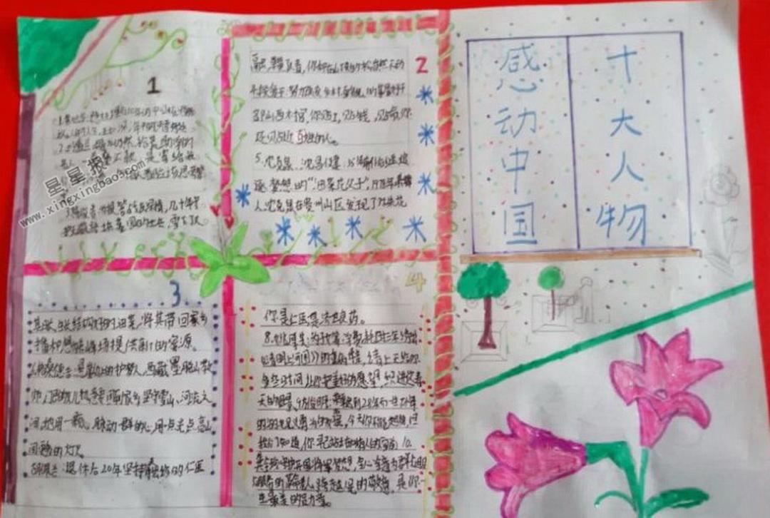 感动中国十大人物_感动中国手抄报图片大全 - 星星报