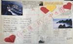 辉煌的中国手抄报图片