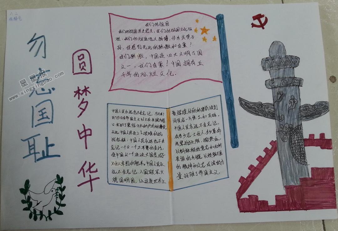 勿忘国耻圆梦中华手抄报图片 - 星星报
