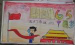 我们永远的中国梦手抄报版面设计图