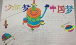 四年级少年梦中国梦手抄报