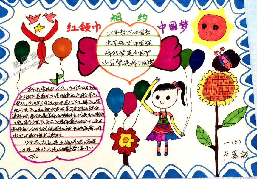 红领巾相约中国梦手抄报版面设计图