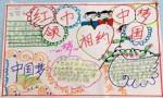 红领巾相约中国梦手抄报图片大全