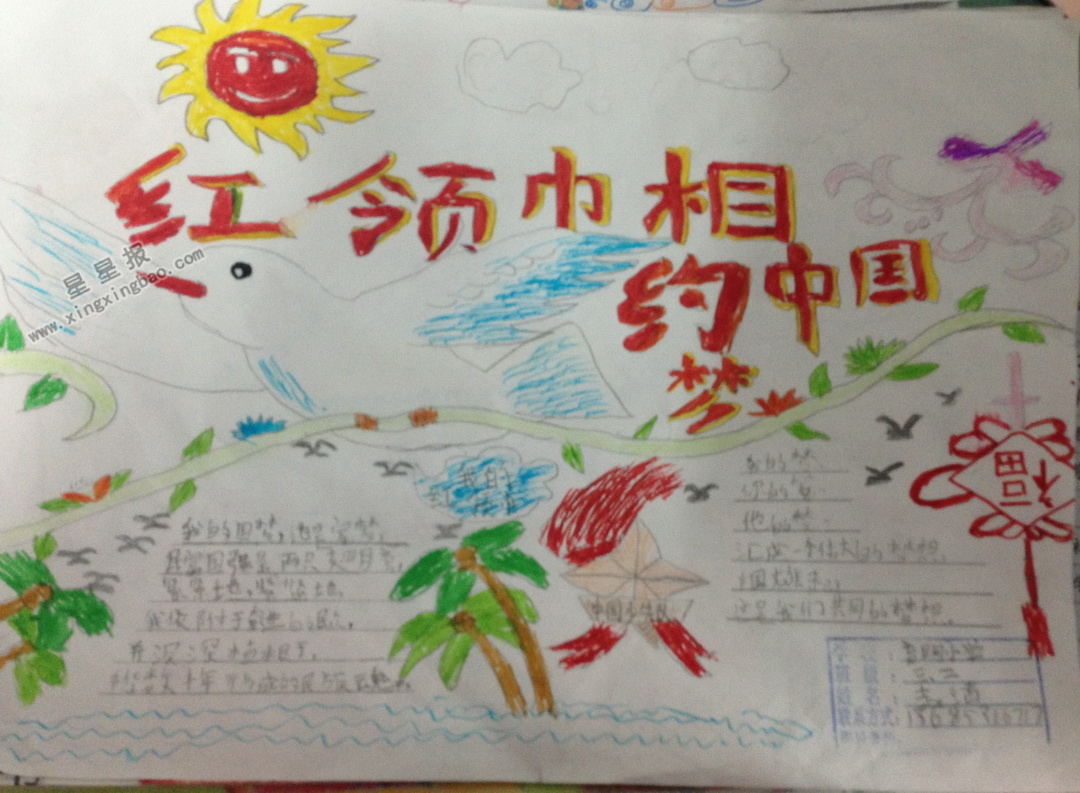 红领巾中国梦的资料_红领巾相约中国梦手抄报图片大全 - 星星报