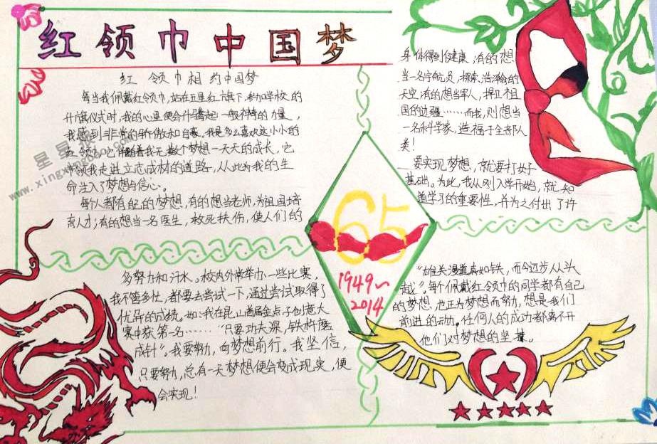 我的中国梦诗歌手抄报资料