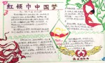 红领巾中国梦手抄报资料
