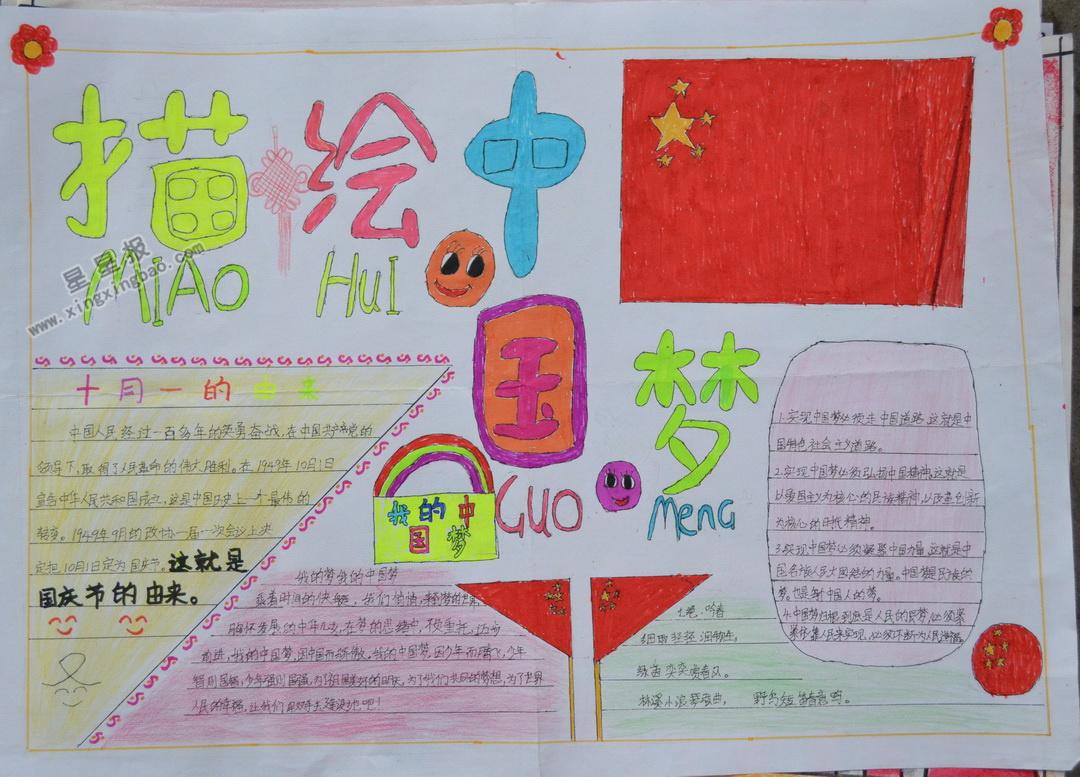 描绘中国梦手抄报内容