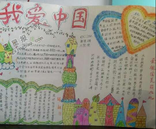 我爱你中国手抄报图片,资料