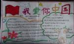 我爱你中国手抄报版面设计图