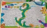 五年级我的梦中国梦手抄报