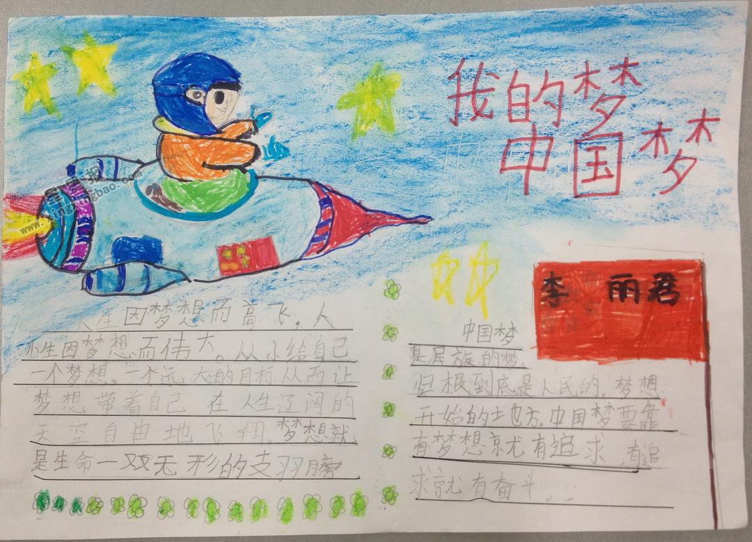 我的梦 中国梦手抄报图片,内容