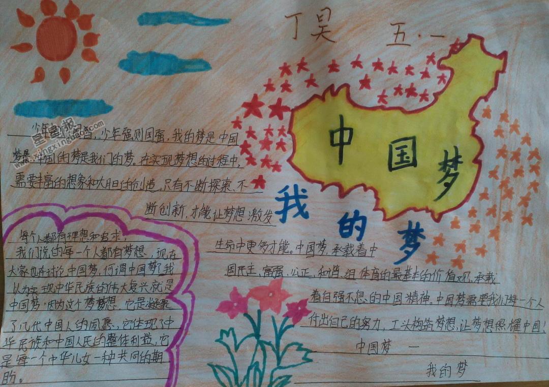 我的梦想小报歌手的_我的梦 中国梦手抄报图片6张 - 星星报