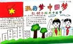 我的梦中国梦手抄报图片大全