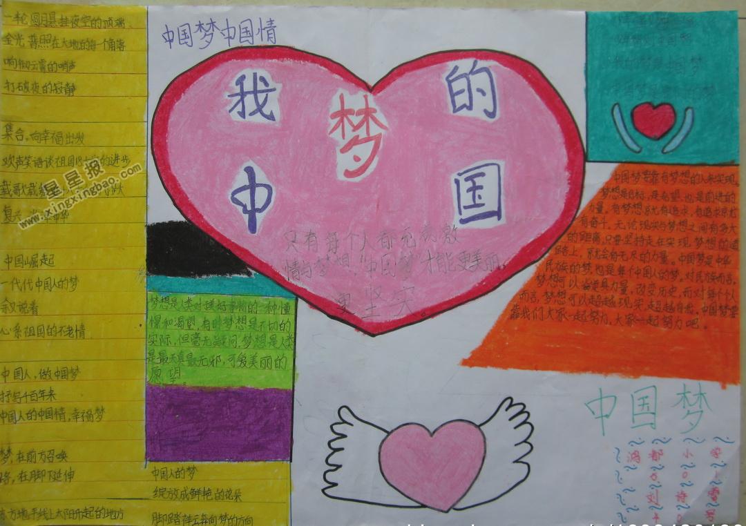 一年级我的中国梦手抄报图片