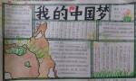 小学四年级我的中国梦手抄报