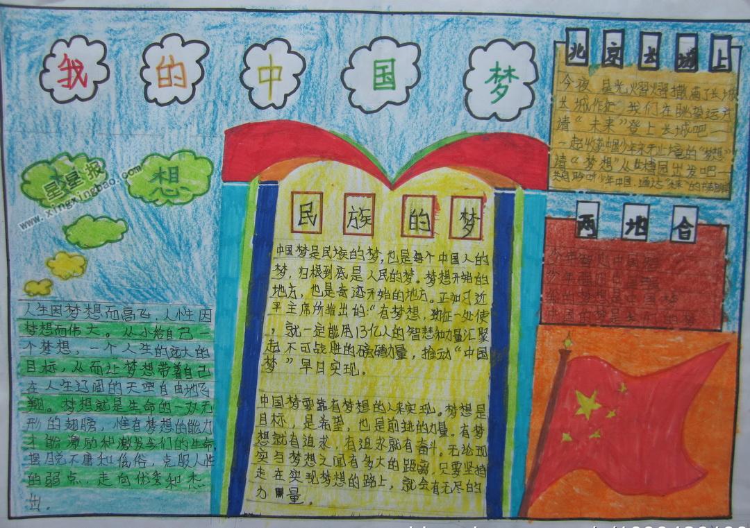 星星报 手抄报 中国梦手抄报 >> 正文内容   每个人的心底都有属于