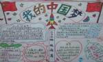 我的中国梦手抄报图片、内容