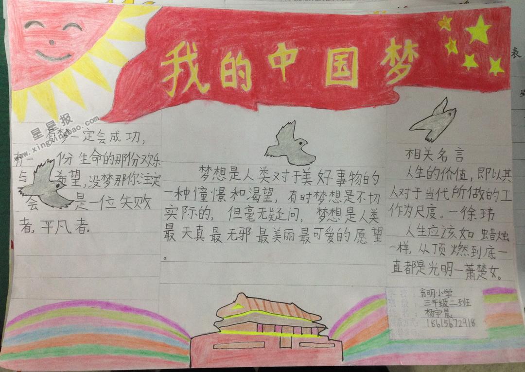 星星报 手抄报 中国梦手抄报 >> 正文内容   看完《开学第一课》后,我