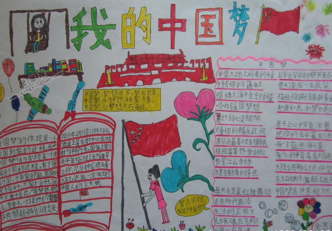 三年级我的中国梦手抄报内容