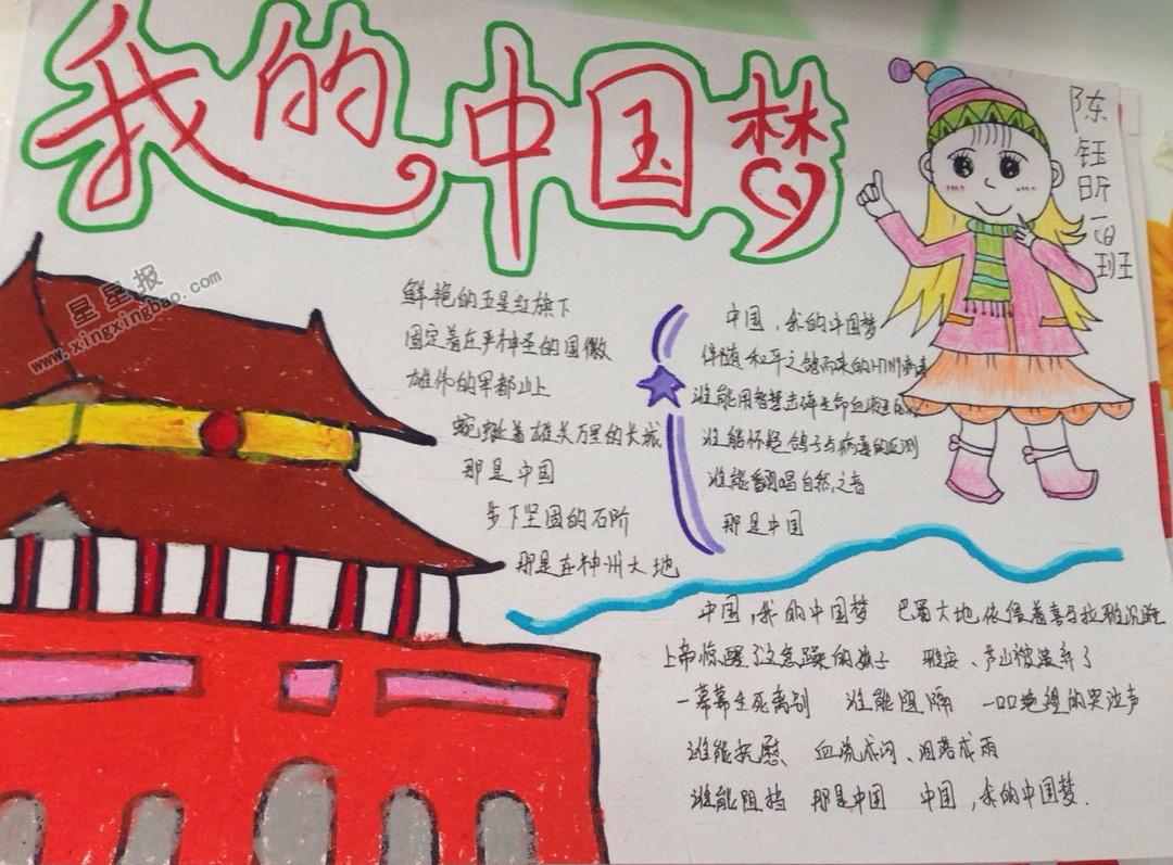 一年级我的中国梦手抄报图片,资料